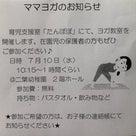 【告知】7/10ママヨガ@柏崎二葉幼稚園育児支援室の記事より