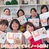 【募集】親子すごろくノート術ワークショップ!〜ママも子どもも本音で話せます〜の画像