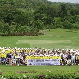 タイ国際航空&タイ国政府観光庁杯 ゴルフツアー<2日目> @パタヤの画像
