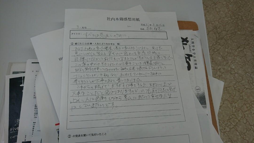 社内読書会2019.6.28朝 参加(^O^)/