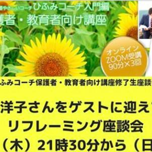 修了生イベントで川原洋子さんをお迎えしてリフレーミングを学びました@7月4日の画像