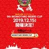 9th MOMOTARO RIDERS CUP 開催決定!!!の画像