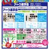 ● アーク進学会の夏ベン…大阪府の13教室で実施!同志社香里中・高のイベントも!の画像