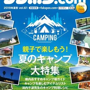 徳島の情報が満載な「フクポン」さんでのstudio+Sの片づけ&インテリアコラム見てね☆の画像