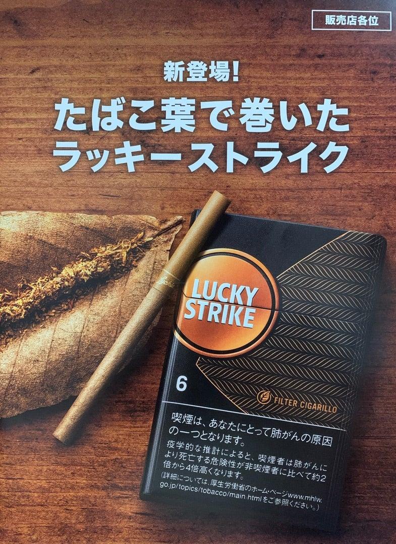 ラッキー ストライク シガリロ カートン
