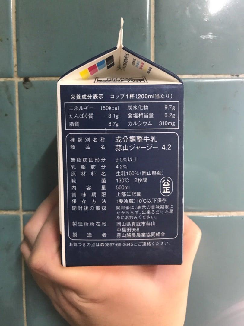 [牛乳ブログ]130 蒜山ジャージー4.2 | シテントル山賀の[牛乳ブログ]