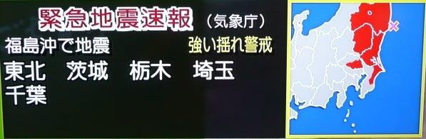 速報 栃木 地震