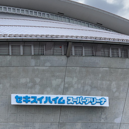 画像 2019/7/5セキスイハイムスーパーアリーナ2日目 ENCORE!! ENCORE!! の記事より