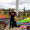 ハワイ紀行#11ー 高木淳也米軍基地へ! ーの画像