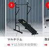懸垂器具でプリズナートレーニング!腹筋も背筋も自宅で鍛えられるの画像