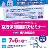 小松島でセミナー開催の画像