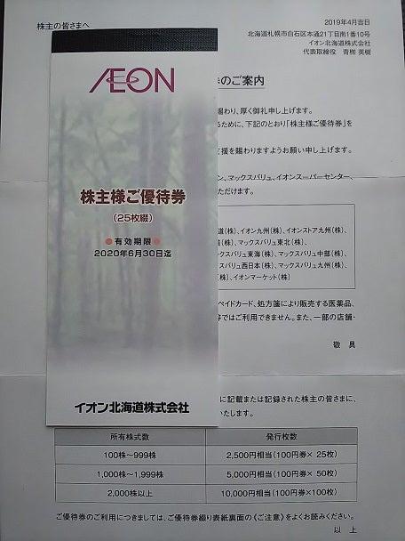 株価 イオン 北海道