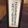 中国地区の学校薬剤師の先生たちと、、、。の画像