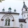 函館〜1泊2日の旅行記♡ 函館ハリストス正教会。の画像