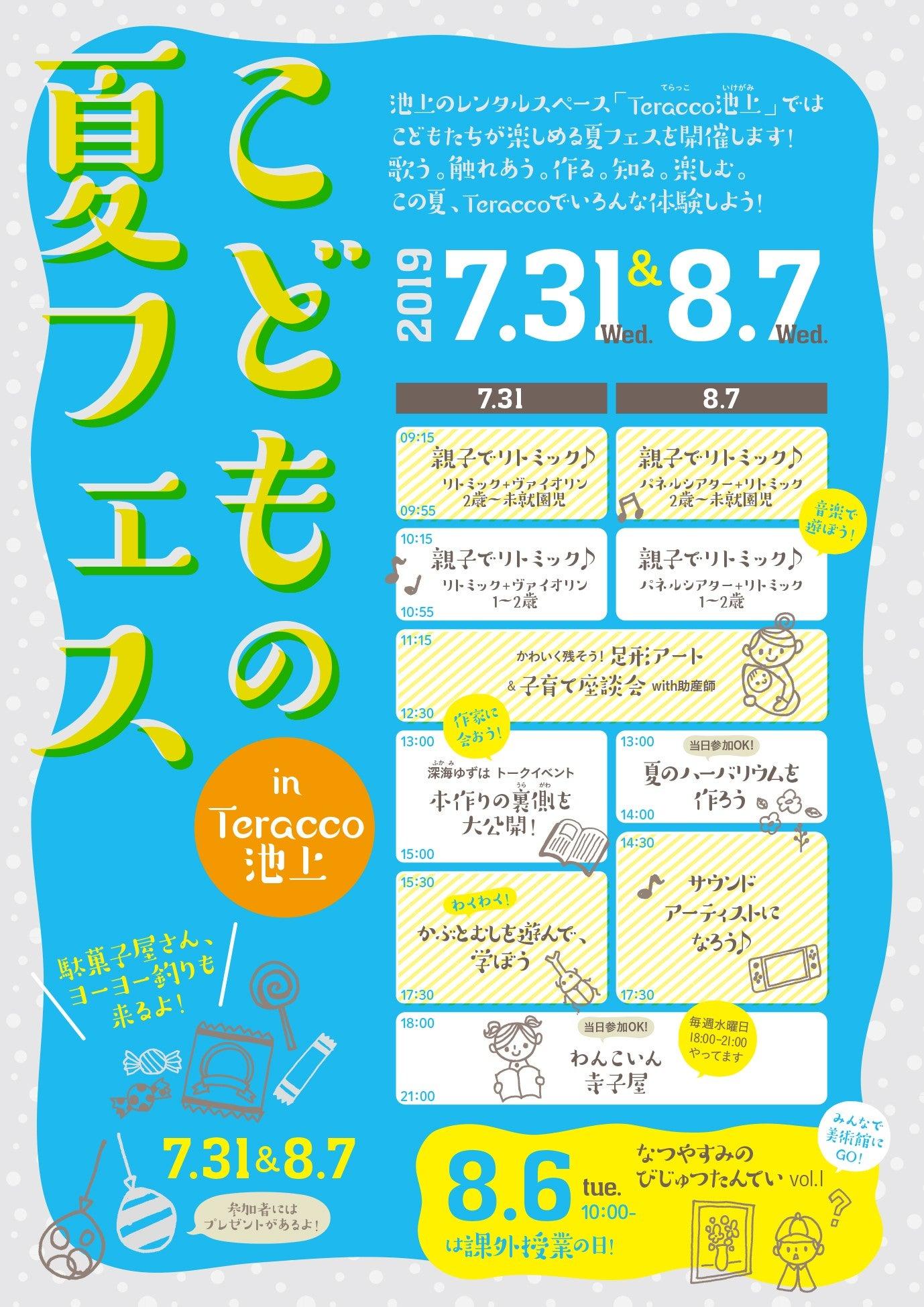 大田区 テラッコ池上 夏フェス リトミック イベント 1歳から3歳