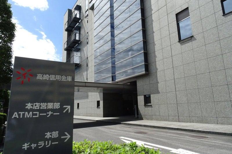 信用 金庫 高崎 たかしん法人インターネットバンキングサービス