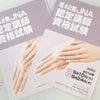 第42期JNA認定講師試験から合否発表が変わる?! 東京ネイルスクール シンシアネイルの画像