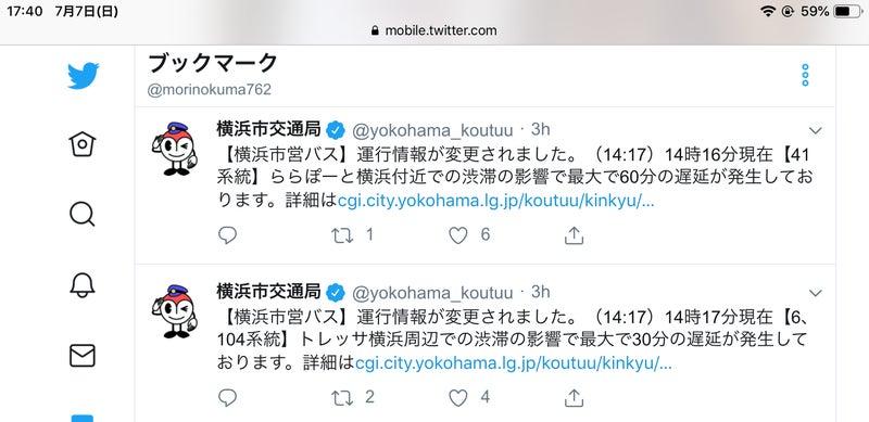 横浜市交通局Twitter