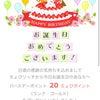 ポイントサイトからの誕生日プレゼントの画像
