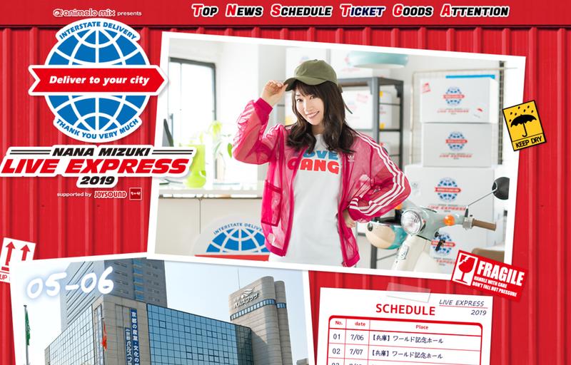水樹奈々 LIVE EXPRESS兵庫 | hiropi