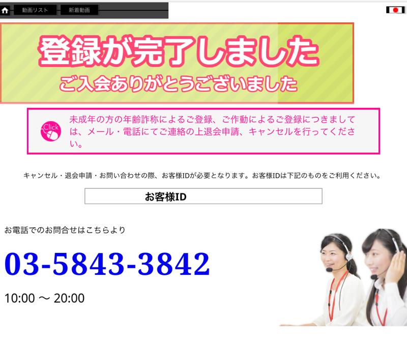 架空請求業者 電話番号