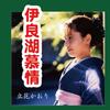 伊良湖慕情 (歌詞と歌唱動画) 唄・立花かおり ♪カラオケ(うたスキミュージックポスト)の画像