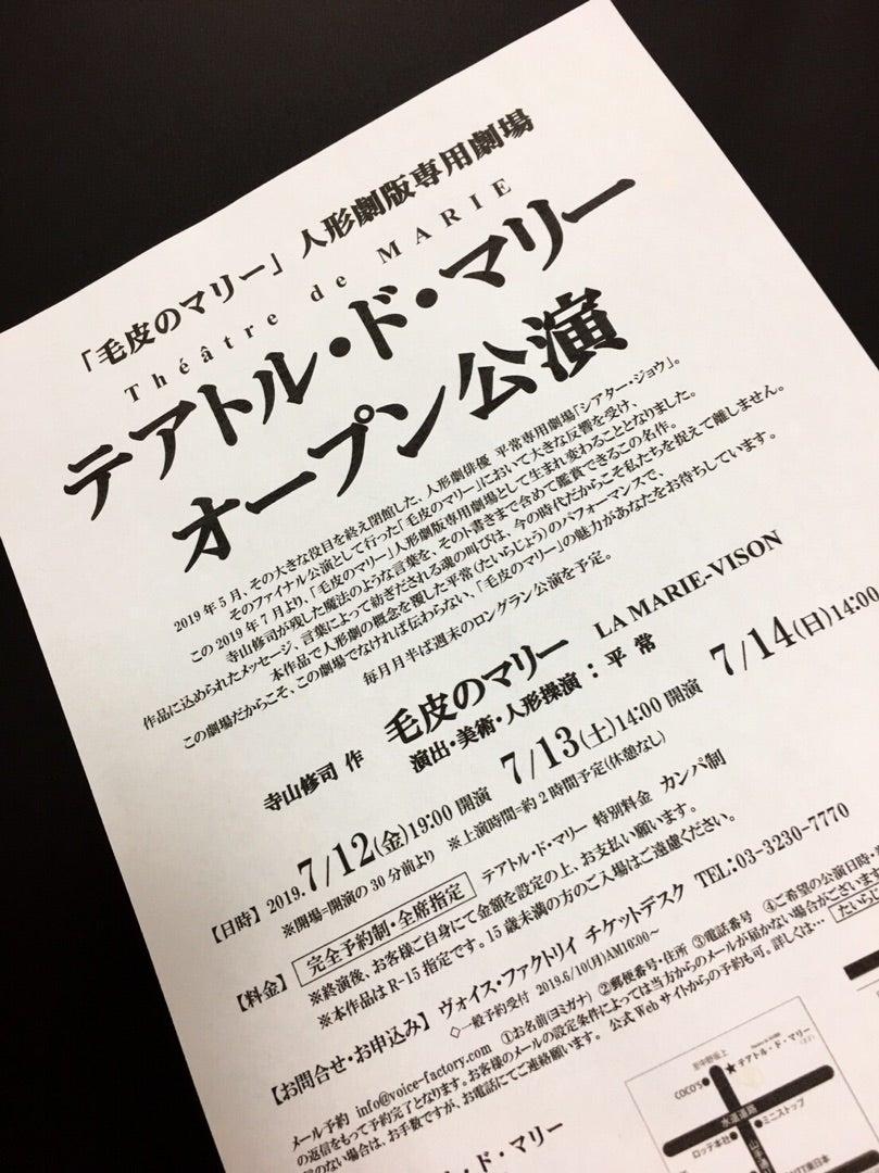 「テアトル・ド・マリー」開幕迫る!