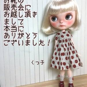 ありがとうございました~!!の画像
