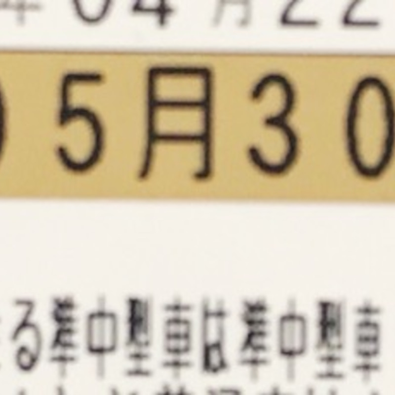 平成 36 年 は 令 和 何 年