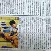 東武よみうり新聞に掲載いただきましたの画像