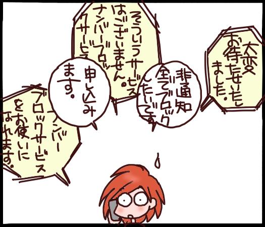 通知 不 可能 から 電話 中国 語