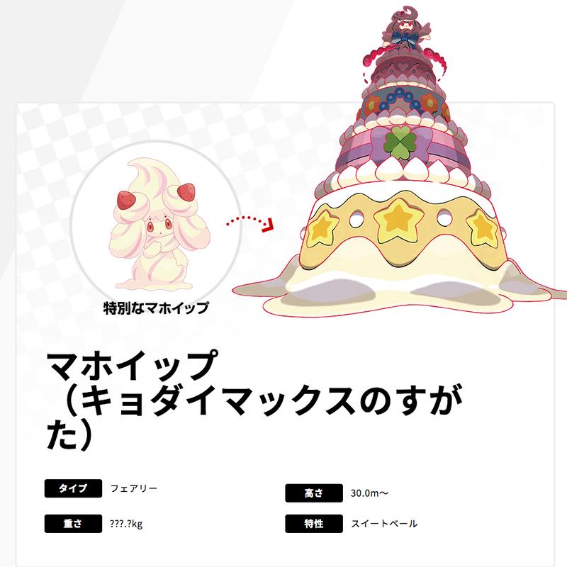 ポケモン剣盾 マホイップ 育成論