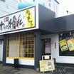 【愛知県東浦町】二郎系カレーラーメンのチャレンジメニュー!!〜麺屋あっ晴れノ山は高らか!!さん〜