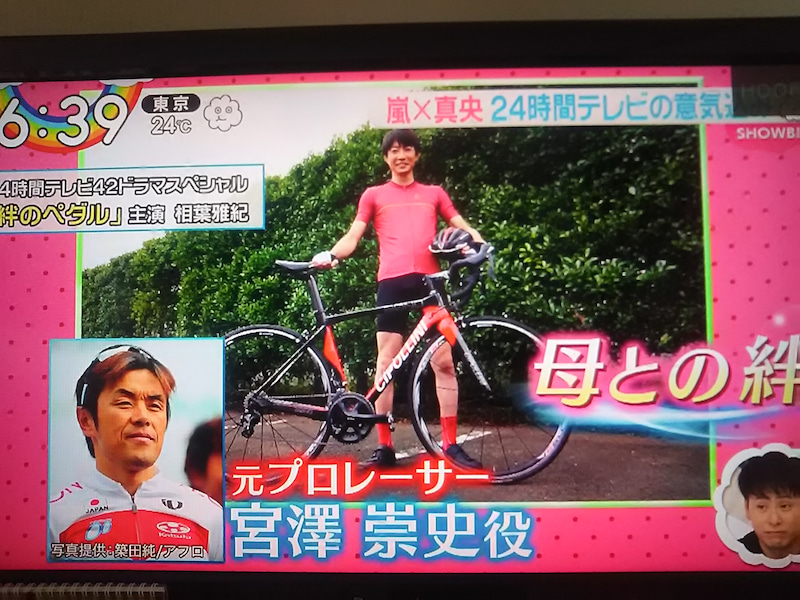 時間 テレビ ドラマ 24 相葉
