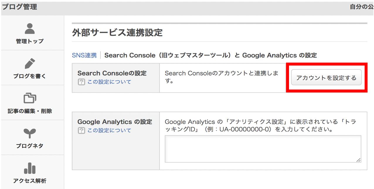 SearchConsole-アメブロ連携
