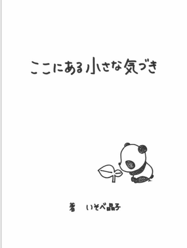 【近況報告】ブログ『ここにある小さな気づき』が本になりました!☆の記事より