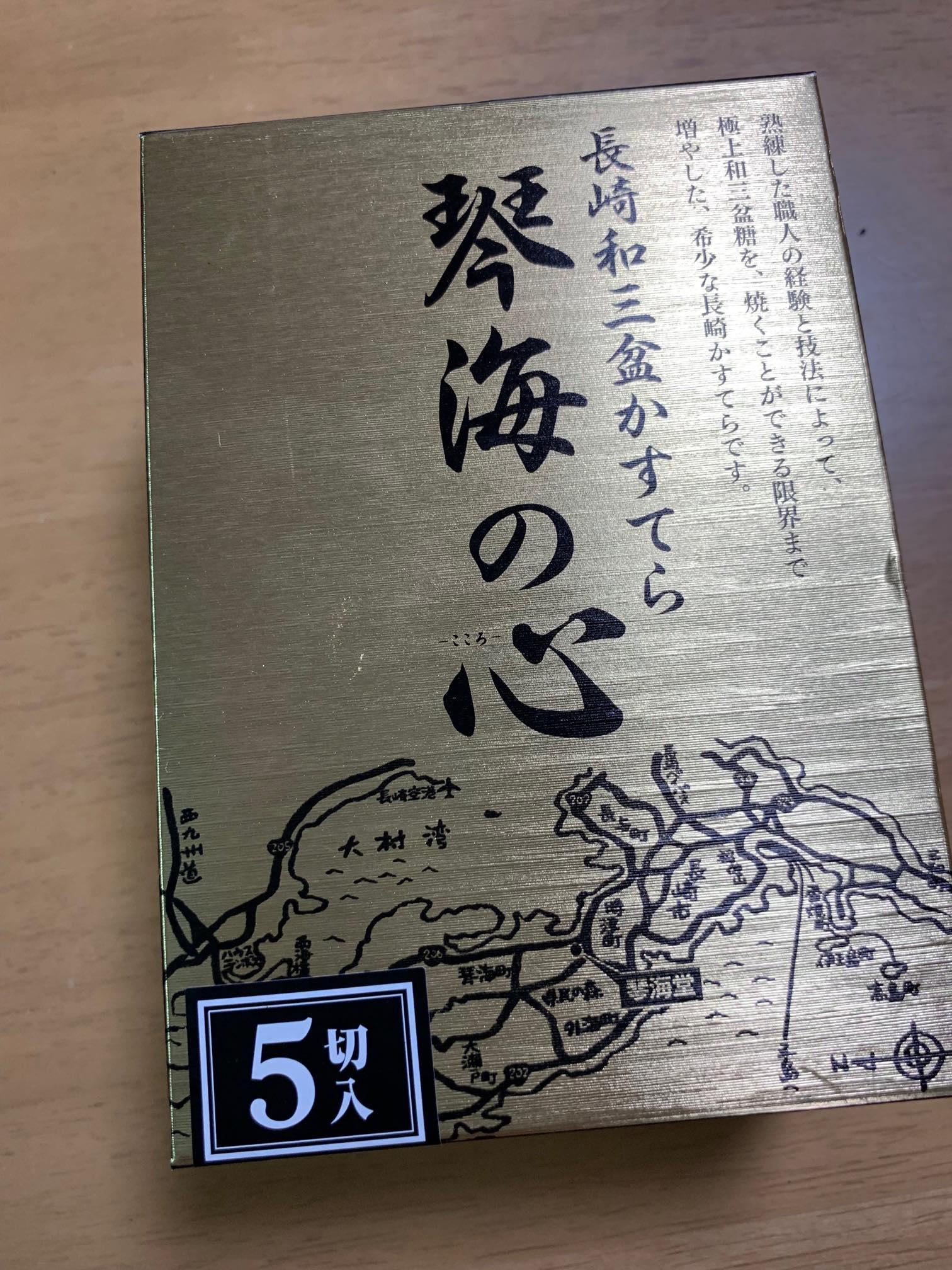 堂 長崎 カステラ 琴海