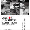 『竹中大工道具館』にてWANOBI(和の美)主催の展覧会開催中の画像