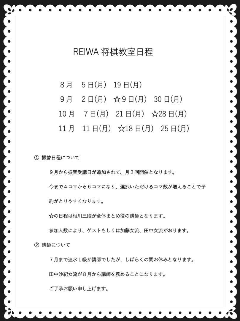 REIWA将棋教室 2019.8月〜11月日程表の記事より