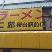 ラーメン二郎 桜台駅前店 78