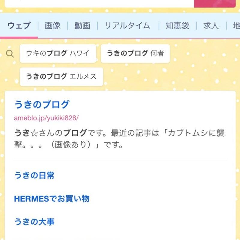 promo code 74987 5402b エルメス 人気記事(一般)3ページ目|アメーバブログ(アメブロ)