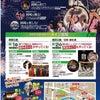 岡崎城祭りランバイクレース★  本日開催!会場について追記。の画像