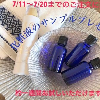 7/11〜7/20まで♡一週間使える化粧液のサンプルプレゼント中!