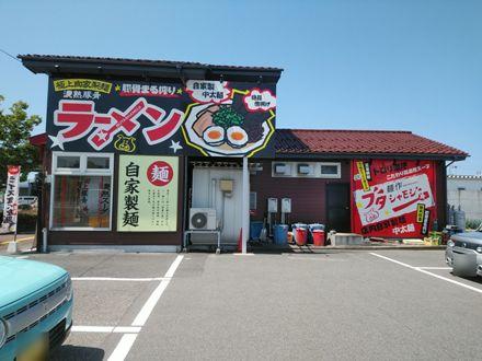 麺作ブタシャモジ 新潟市中央区