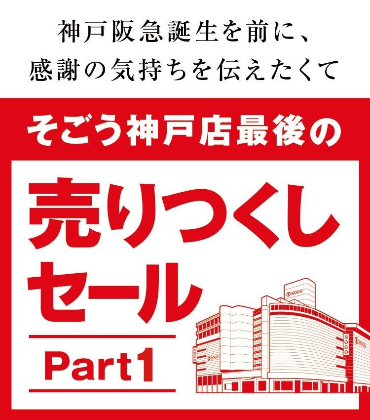 地下 デパ 神戸 阪急
