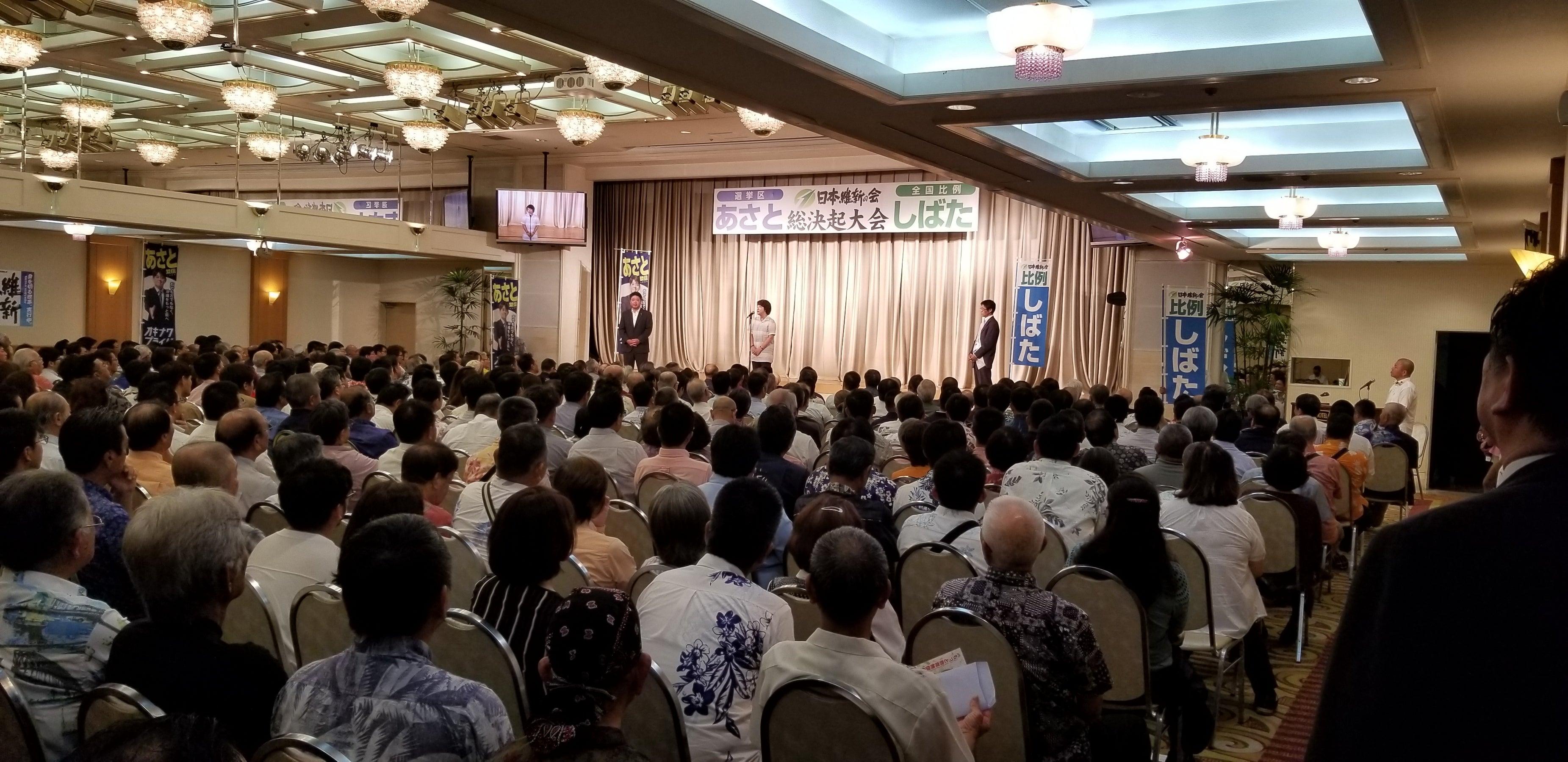 記事 沖縄の熱いご支援に心から感謝です の記事内画像