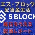 最強の配当型ウォレット【S BLOCK】で1,000万円つくる!