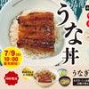 同時多発うな丼~松屋~。の画像
