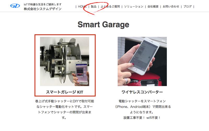 製品選択ページ