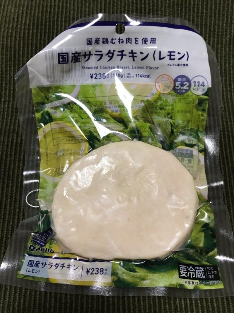 サラダ チキン レモン